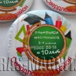 значки выпускник начальной школы №21