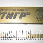 """бейдж с логотипом магазин """"Тигр"""","""