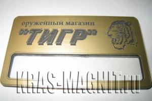 """бейдж с логотипом магазин """"Тигр"""""""