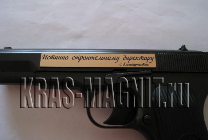 лазерная гравировка на наградном оружии
