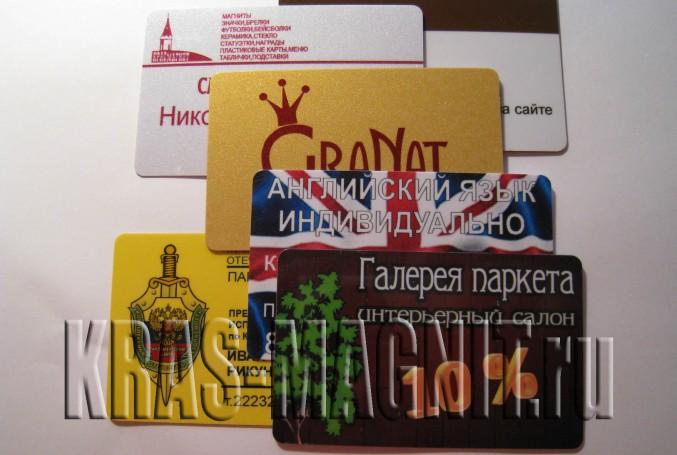пластиковые карты Красноярск