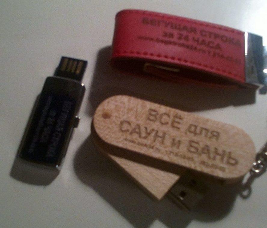 USB с гравировкой лазером