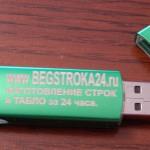 флешка зелёная,