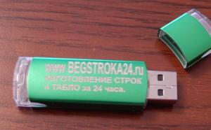 флешка зелёная