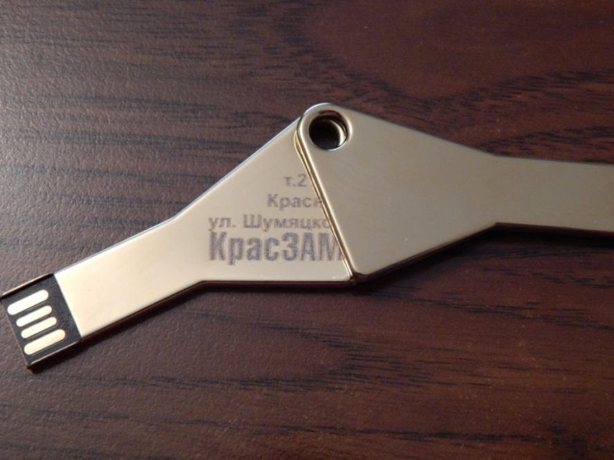 флешки ключ