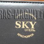 тиснение логотипа SKY отель на папках,тиснение логотипа золотом,