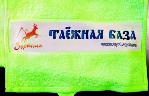печать логотипа на полотенце,полотенце кухонное,полотенце с логотипом,