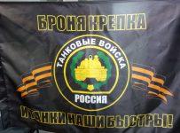 флаг тканевый,флаг родов войск,флаг большой,