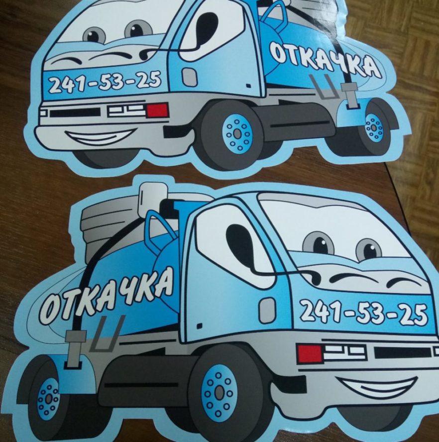 наклейки на авто,цветные наклейки на авто,печать наклеек на авто,