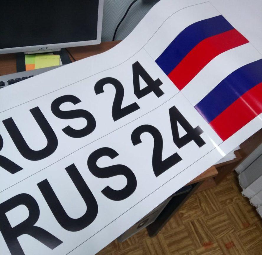 печать наклеек,изготовление наклеек,наклейки на заказ Красноярск,