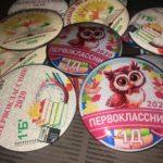 значки светоотражающие,значки светоотражающие Красноярск,