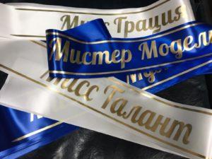 лента выпускника,печать лент выпускника,лента выпускника красноярск,